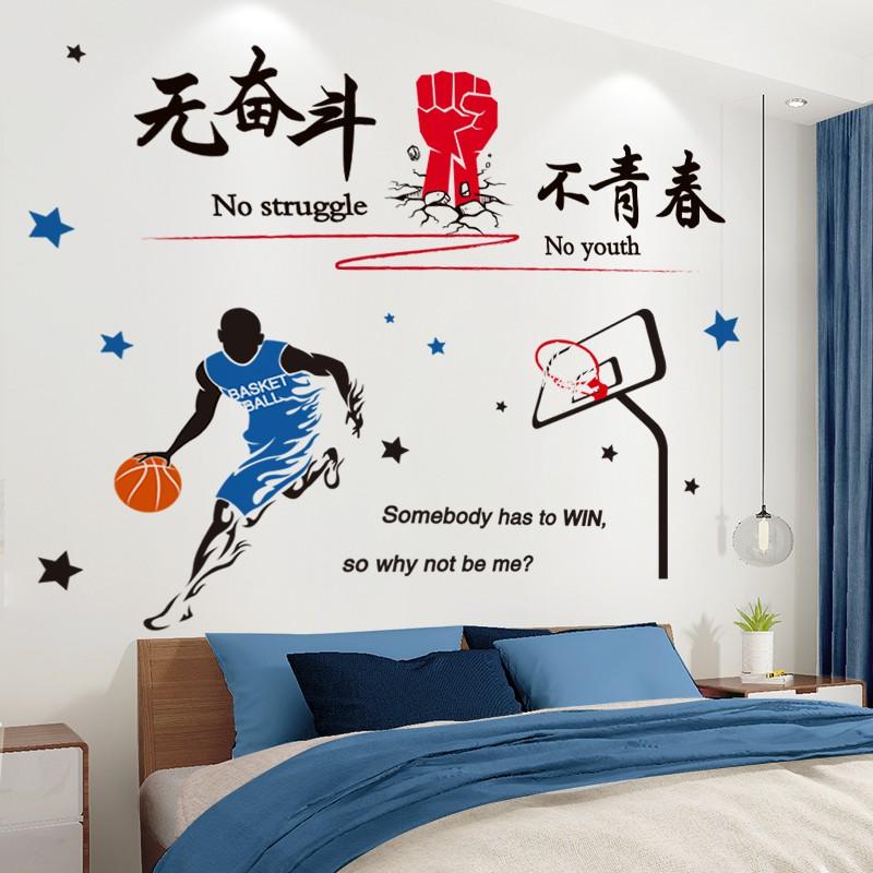 Anak Laki Laki Basket Stiker Dinding Inspirational Kamar Tidur Samping Tempat Tidur Latar Belakang Hiasan Dinding Stiker Wallpaper Self Adhesive Poster Kertas Shopee Indonesia