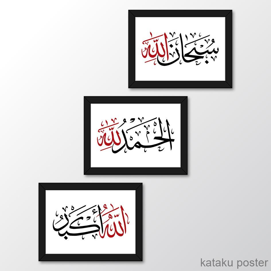 Poster Kaligrafi Kalimah Thayyibah Subhanallah Alhamdulillah Allahuakbar 04 Pajangan Dinding