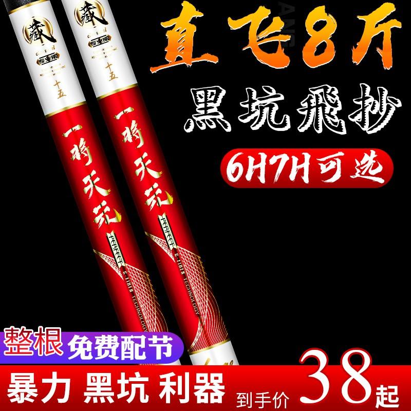 Yijiang Tianyuan stasiun pancing pancing 6h19 selaras 7H super keras pit hitam pancing merek atas me