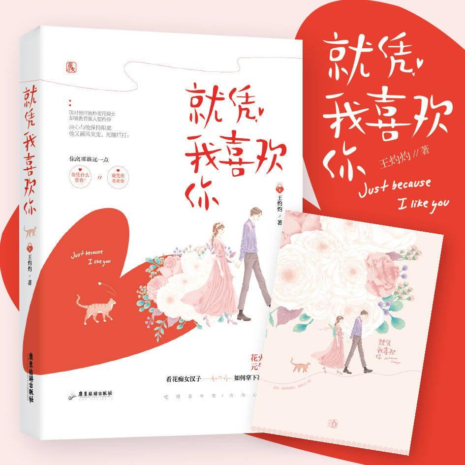 poster gambar bunga dengan tulisan love say edisi once i like you