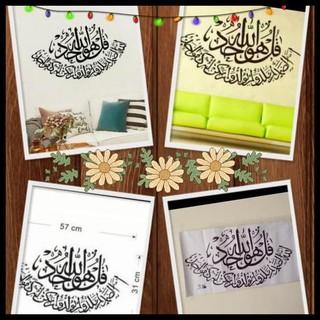 Ready Stok Wall Sticker Transparant Kaligrafi Islami Surat Al Ikhlas