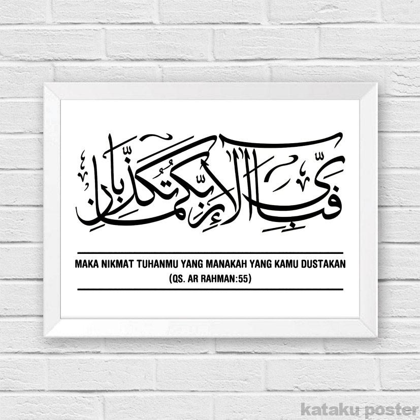 Gambar Kaligrafi Ar Rahman Ayat 13 Cikimmcom