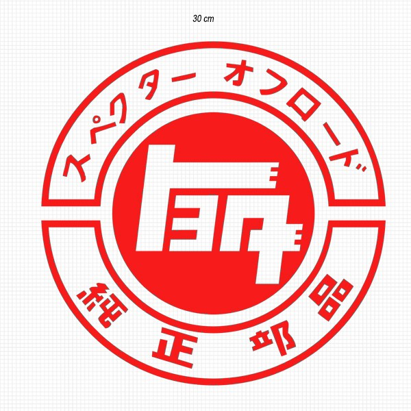 Cutting Stiker Mobil Toyota Fj Japan 30 Cm Sticker Land Cruiser Shopee Indonesia