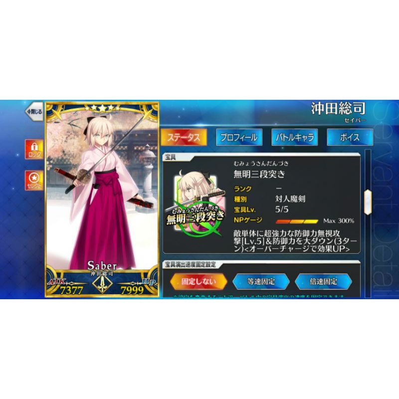 [FGO JP] Akun Fate/Grand Order Okita Souji (Saber) NP5 & Hijikata + Space Ishtar