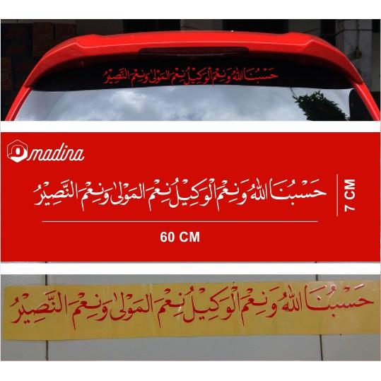 Stiker Kaligrafi Hasbunallah Stiker Kaligrafi Stiker Mobi
