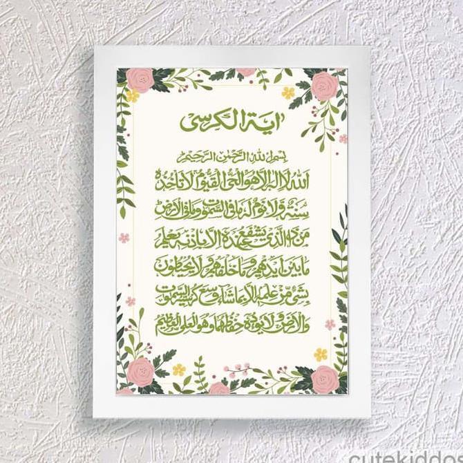 poster kaligrafi ayat kursi 2 hiasan dinding islami home decor shopee indonesia poster kaligrafi ayat kursi 2 hiasan dinding islami home decor