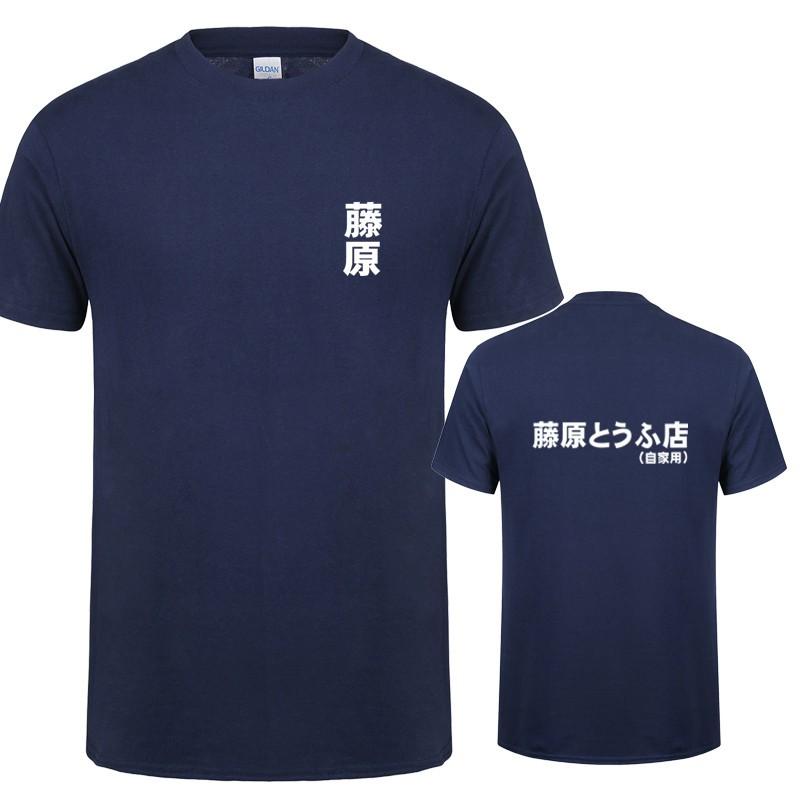 Initial D T Shirt Initial D Fujiwara Tofu Shop Tee White T-Shirt