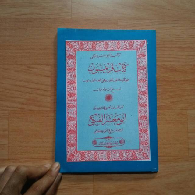 Kitab Primbon Terjemah Jawa Abu Maksyar - Ma'syar AL Falaki Ilmu Hikmah Tibb Pedukunan Wifiq Rajah