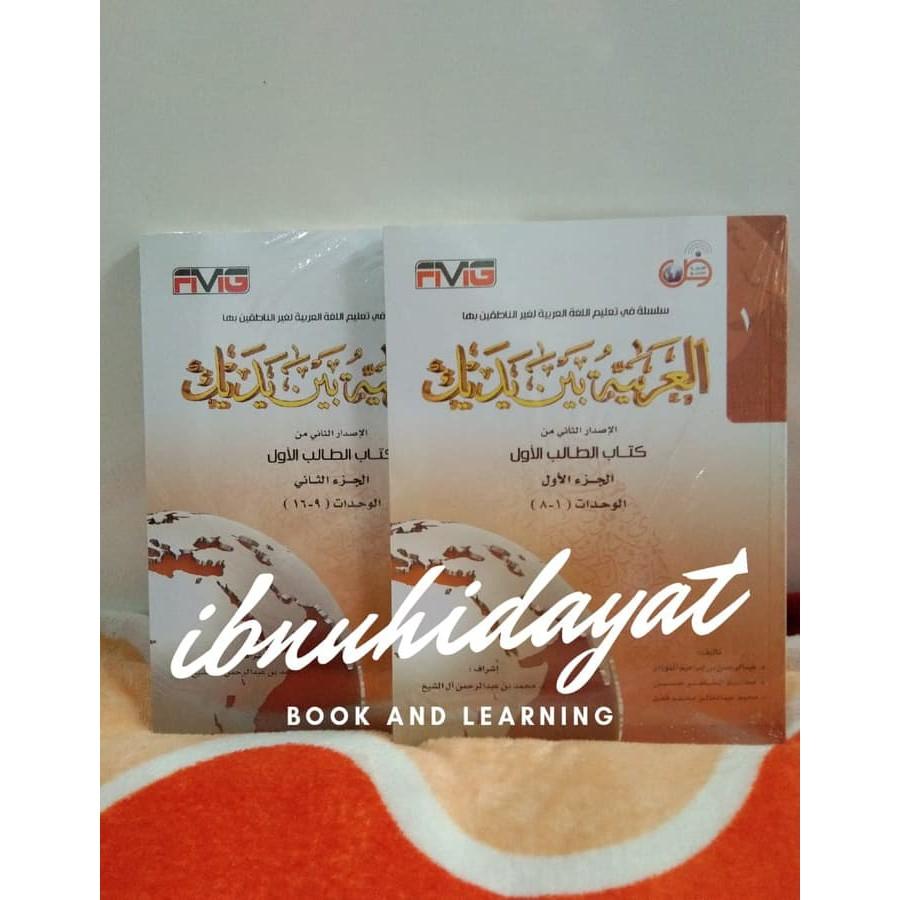 Buku Bahasa Arab Arobiyyah Baina Yadaik Aby A1824 Shopee Indonesia