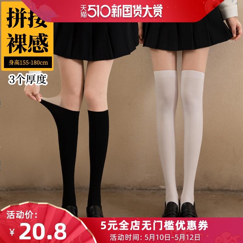 Fake Stockings