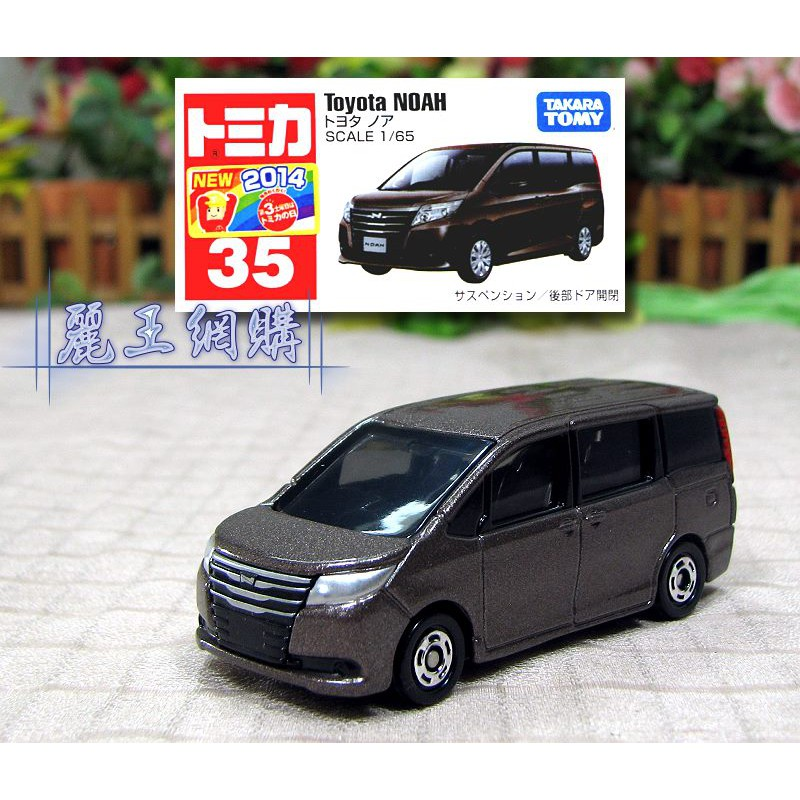 Tomica No 35 Toyota Noah Miniatur Mobil Replika Diecast Takara Tomy Reguler   Shopee Indonesia