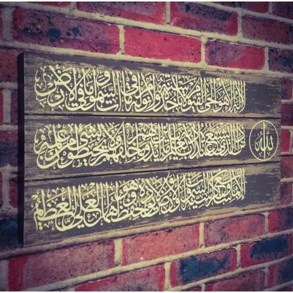 Hiasan Kaligrafi Sederhana Hiasan Dinding Kaligrafi Pajangan Dinding Unik Ayat Kursi