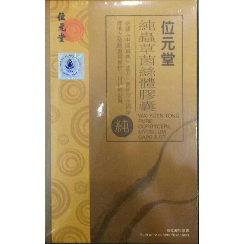 Unik Wai Yuen Tang Pure Cordyceps Mycelium Capsule Hst2304