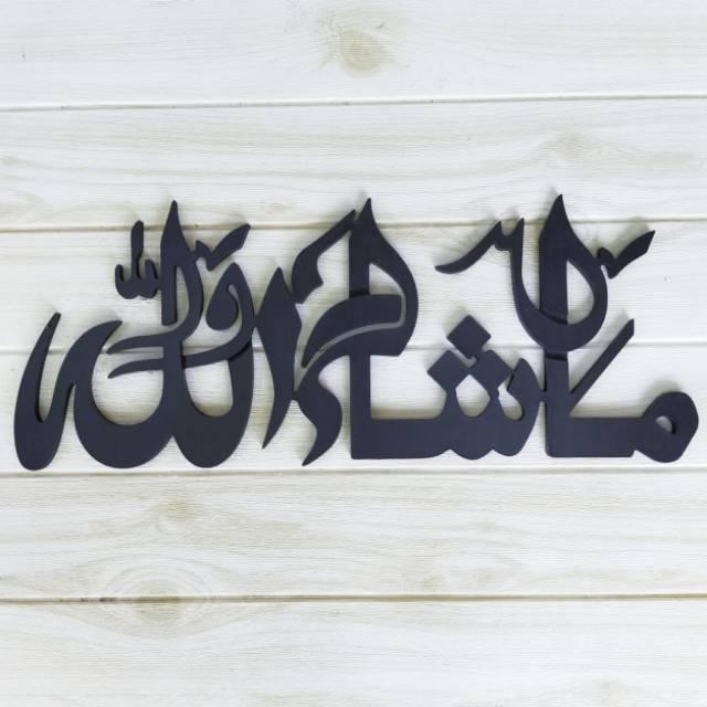 Kaligrafi Dinding Masya Allah Arab Hiasan Kayu Pajangan Tulisan Timbul Shopee Indonesia