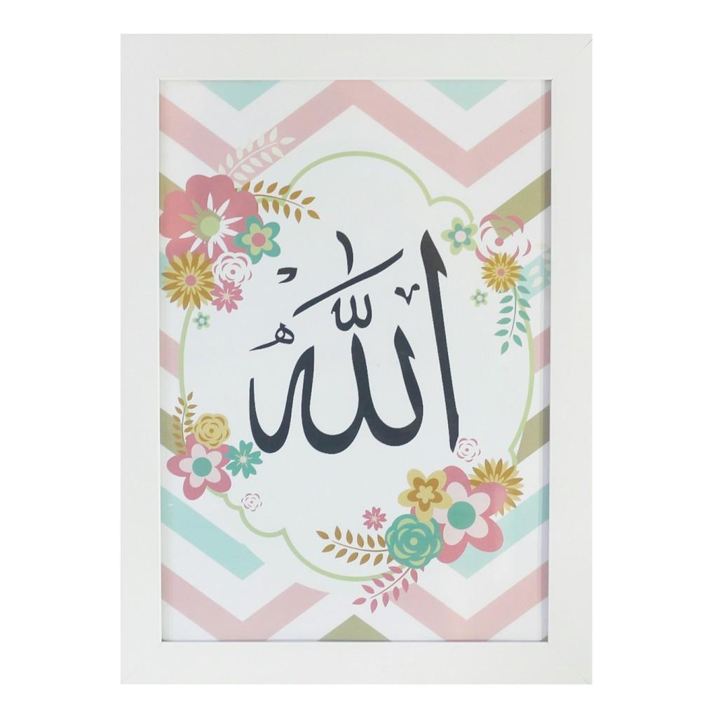Hidup Harus Bermakna Kaligrafi Bunga Allah