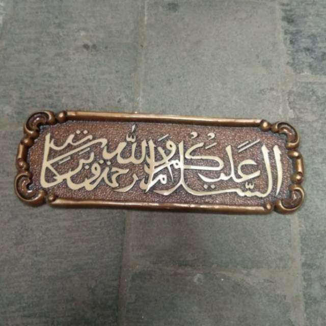 Inno Foto (00391,02009) Kaligrafi Circle Muhammad 25x25 cm | Shopee Indonesia