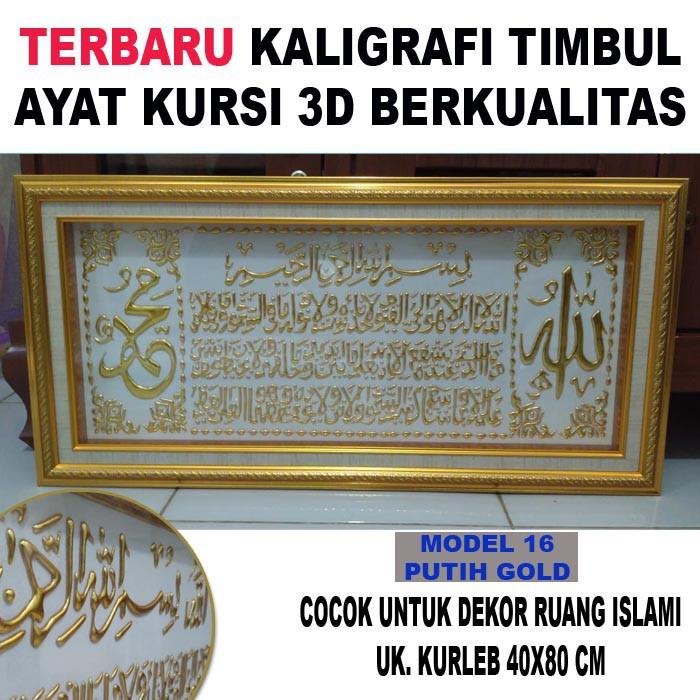 Kaligrafi Ayat Kursi Timbul Prada Hiasan Dinding Mewah Islami Shopee Indonesia