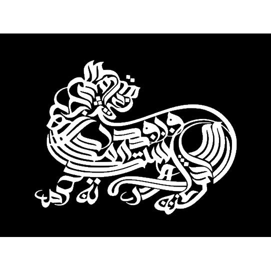 Gambar Logo Macan Ali Sticker Cutting Windshield Wallsticker Kaligrafi Arab Islami 04 Macan Ali Shopee Indonesia