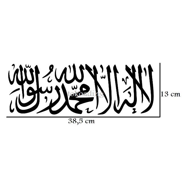 Wall Sticker Kaligrafi Lailahaillallah Muhammadarrasulullah