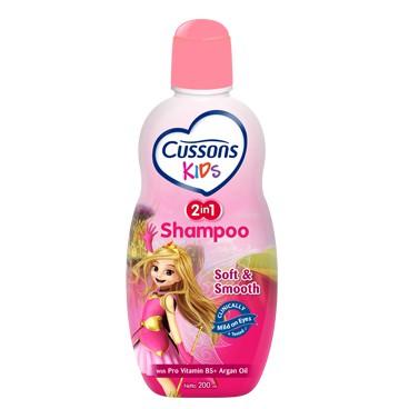 Cussons Kids Shampoo 2 In 1 / Shampoo Bayi Cussons