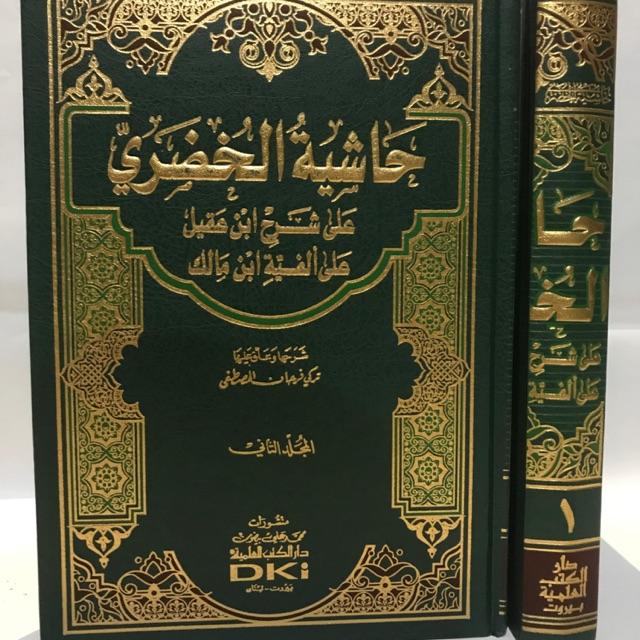 KITAB KHASIYAH AL KHUDORI CETAKAN DKI BEIRUT
