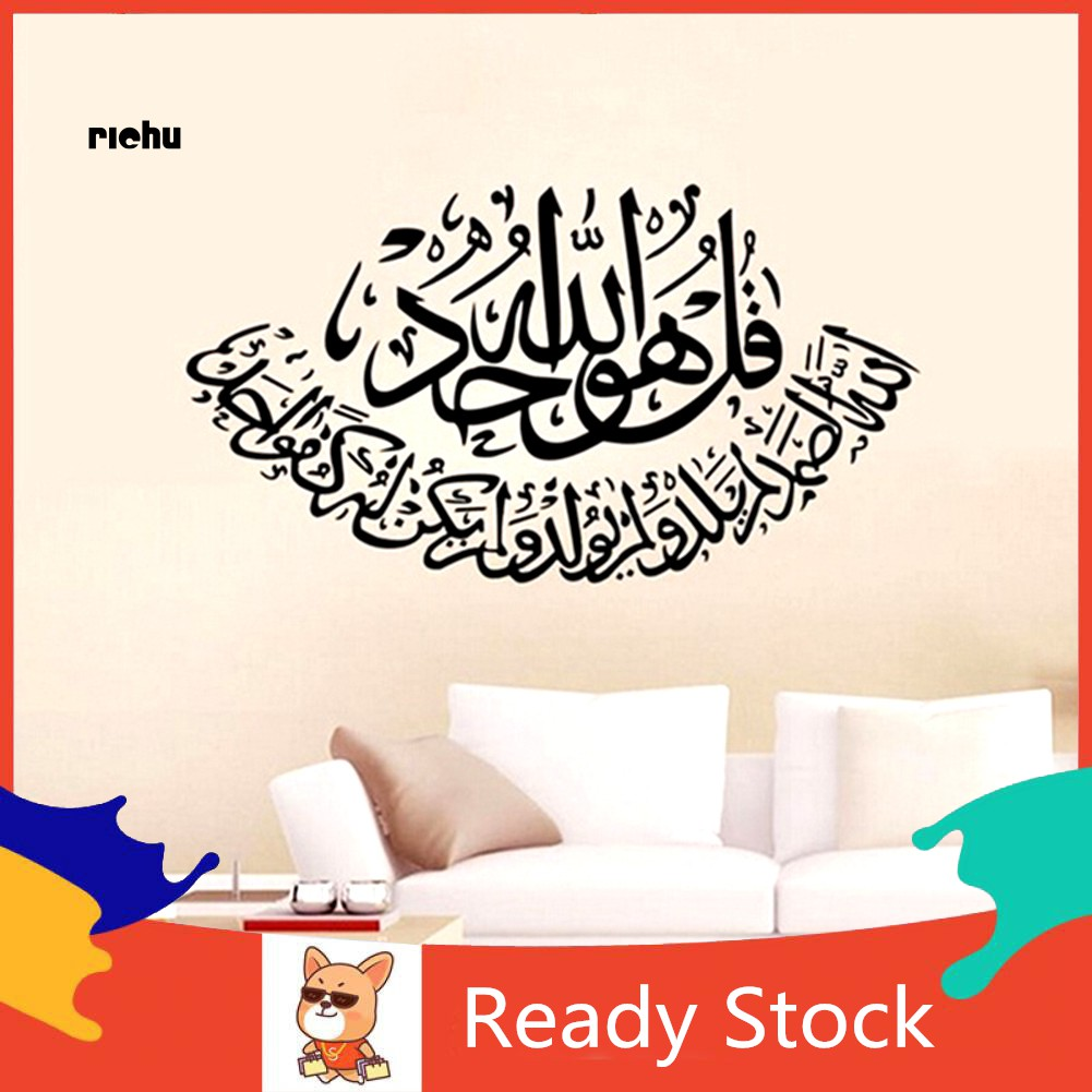 Rc Removable Islamic Language Wall Sticker Living Room Wallpaper Decal Art Decor Shopee Indonesia