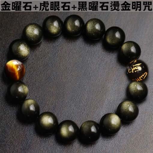 Grade A 2 x Perle Obsidienne 12mm