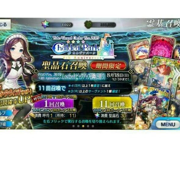 W-460 Fate grand order fgo Quartz akun jp ✩