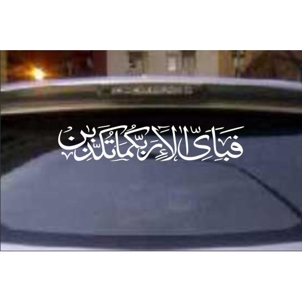 Stiker Sticker Cutting Kaca Mobil Kaligrafi Surat Ar Rahman Ayat