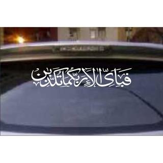 Stiker Sticker Cutting Kaca Mobil Kaligrafi Surat Ar Rahman Ayat 13