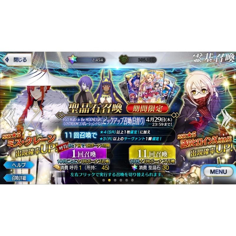 akun fate grand order fgo jp/jepang isi 2400 SQ + 30-40 tiket bonus ssr