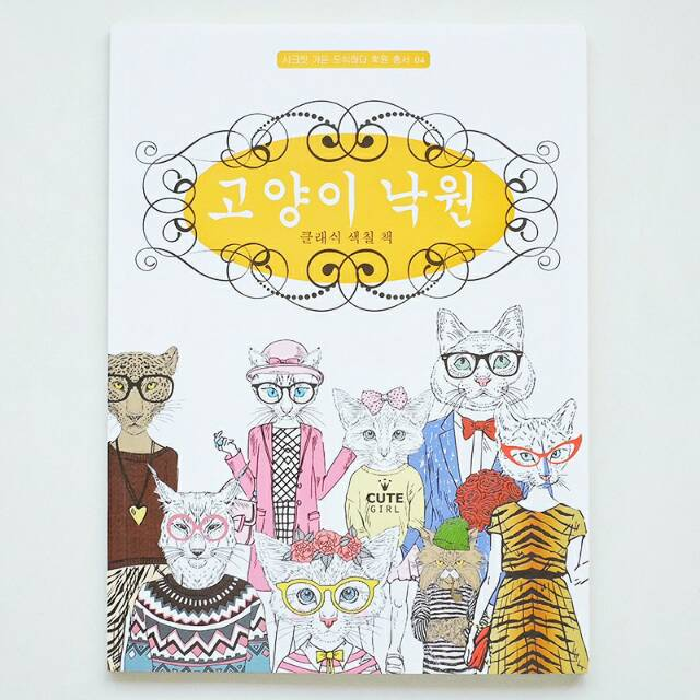 Korean Fashionable Cat Coloring Book Buku Mewarnai Dewasa Lucu Fancy Korean Style Coloring Book