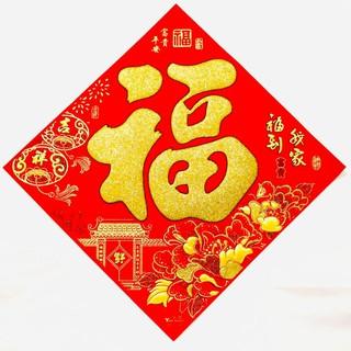 dekorasi imlek fuk / hok imlek merah 34cm x 34 cm | shopee