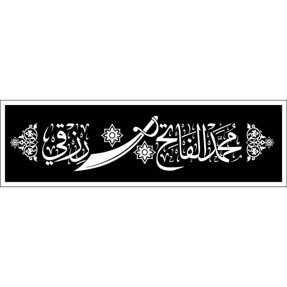 Stiker Kaligrafi Nama Pedang Uk 50 X 10 Cm
