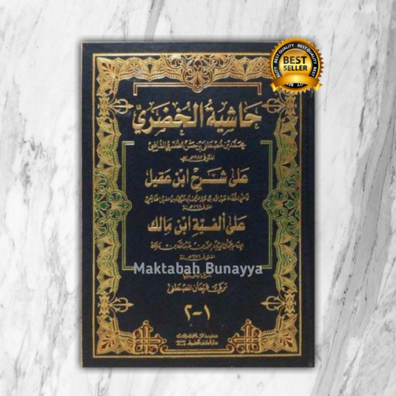 HASIYAH KHUDORI Hasyiyah Khudori Dki Beirut Kuning