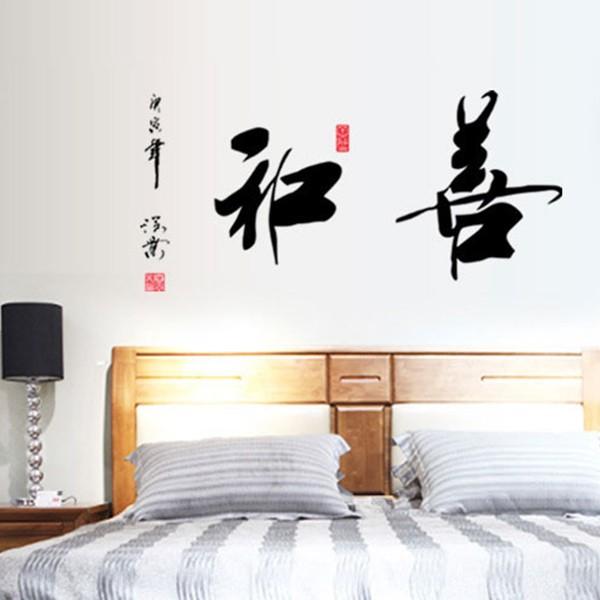 Stiker Dinding Gambar Kaligrafi Tidak Beracun Untuk Dekorasi Rumah