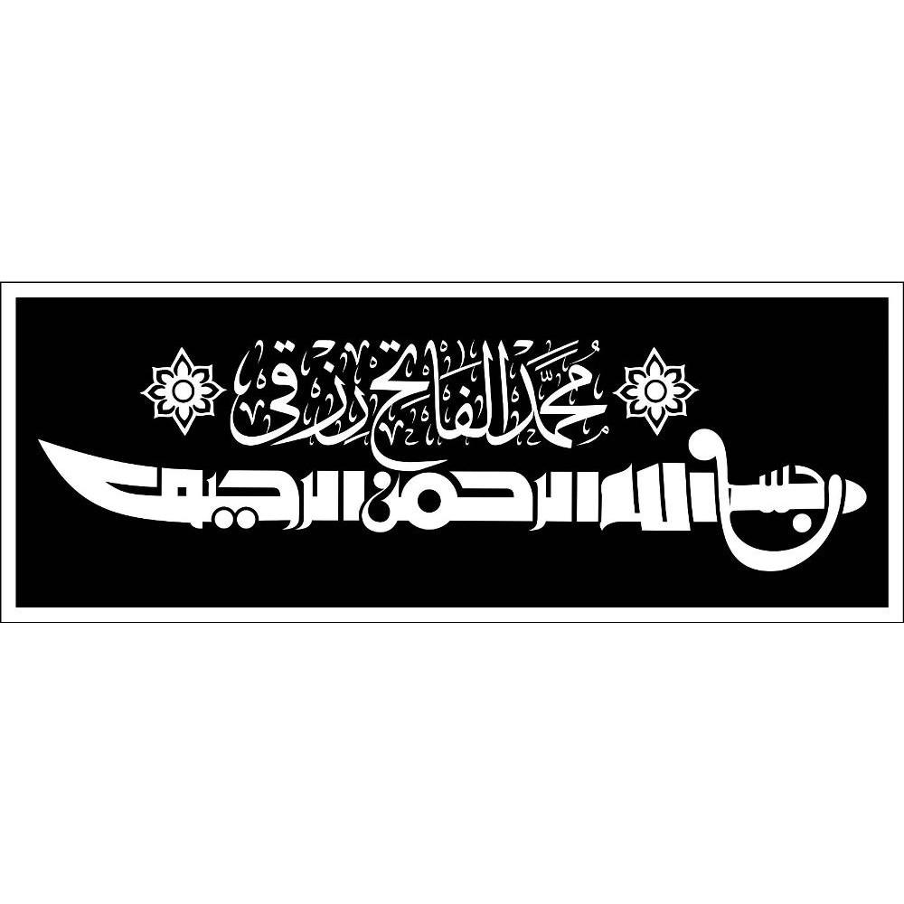 Stiker Kaligrafi Nama Dan Pedang Basmalah Uk 50 X 14 5cm Shopee Indonesia