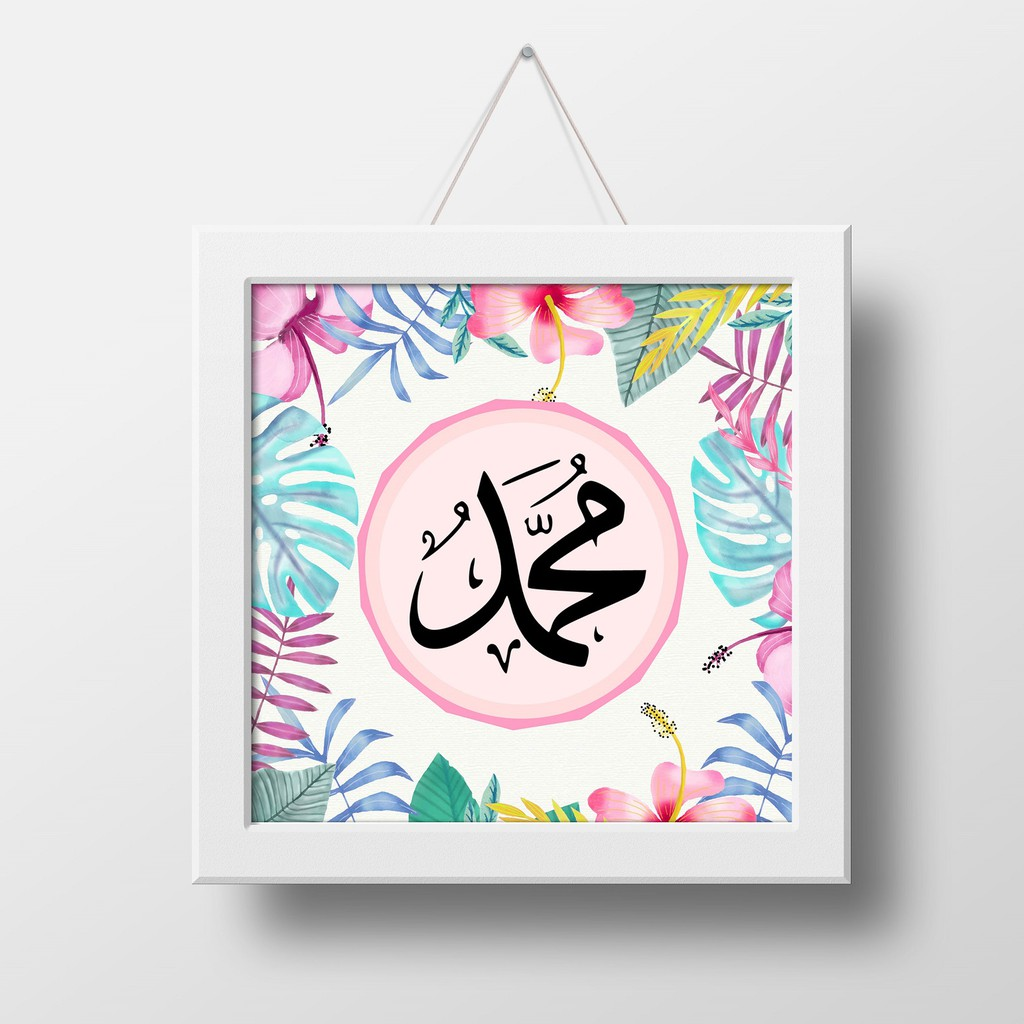 Tulisan Khat Allah,Tulisan Gambar Allah Muhammad,Tulisan Insya