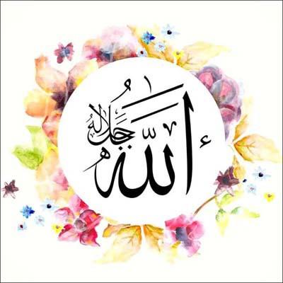 Lukisan Kaligrafi Allah Muhammad Backround Bunga