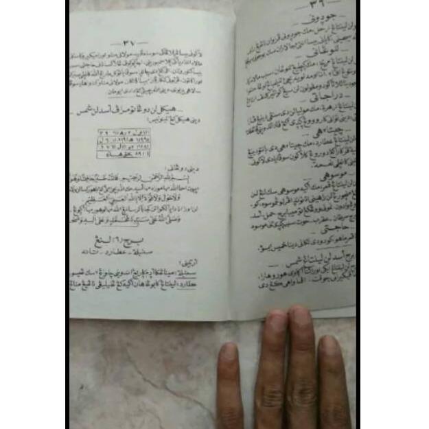 Kitab Primbon Terjemah Jawa Abu Maksyar - Ma'syar AL Falaki Ilmu Hikmah Tibb Pedukunan Wifiq Rajah (