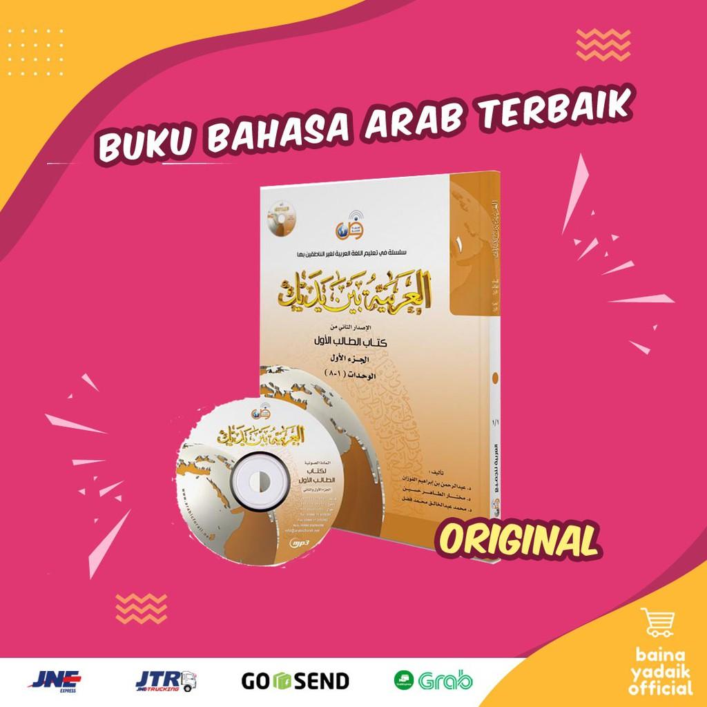 Buku Panduan Bahasa Arab Paling Lengkap Arobiyah Baina Yadaik Shopee Indonesia