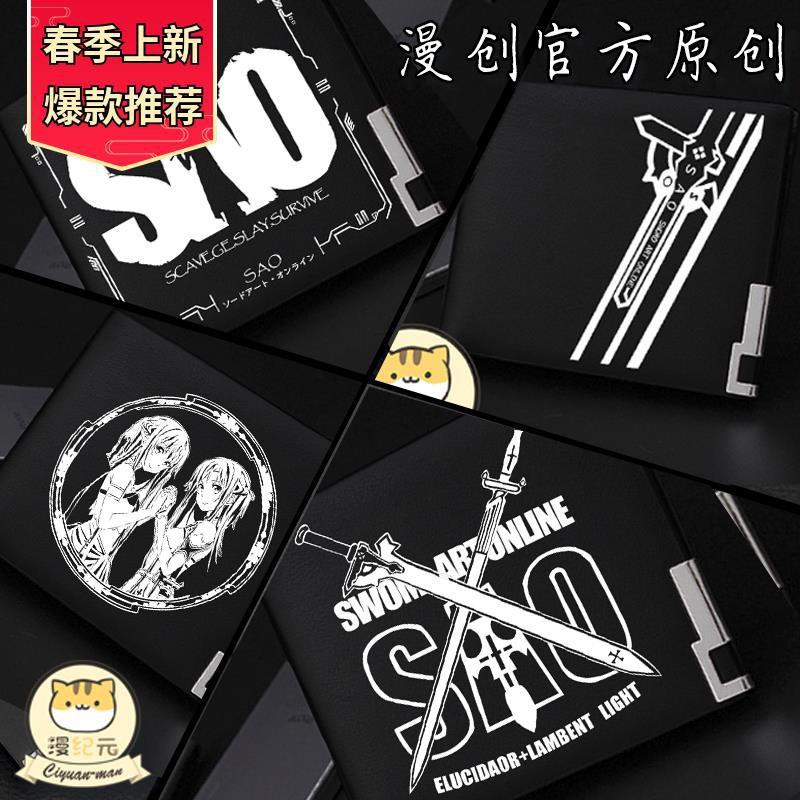 Pedang Kirito Kirito Sao Untuk Seni Online