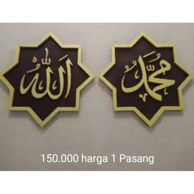 Kaligrafi Lafadz Allah Dan Muhammad Sepasang Shopee Indonesia