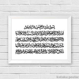 Poster Kaligrafi Ayat Kursi Pigura Hiasan Dinding Islami