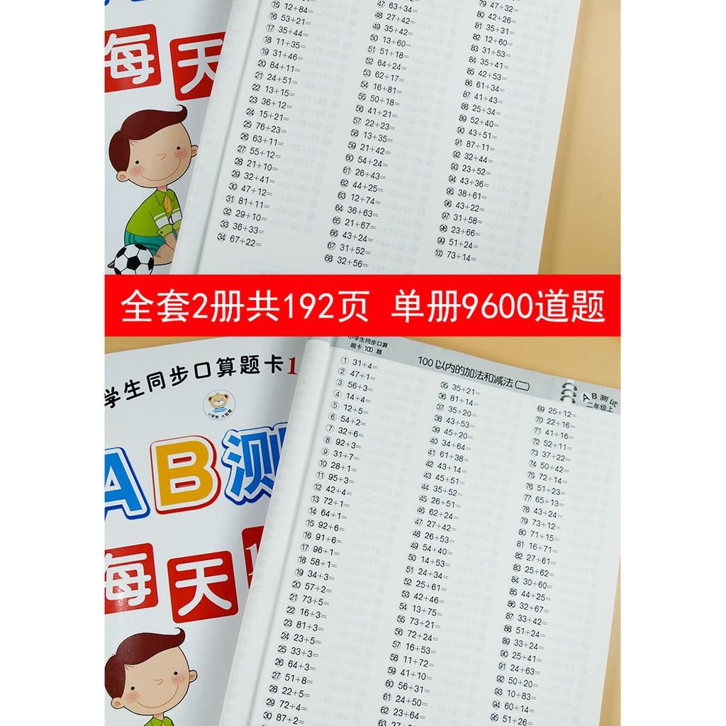 33 12 50 20 >> 2pcs Kartu Abacus Untuk Latihan Sync Anak