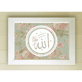 Wall Decoration Poster Pigura Dekorasi Dinding Kaligrafi Allah Bunga