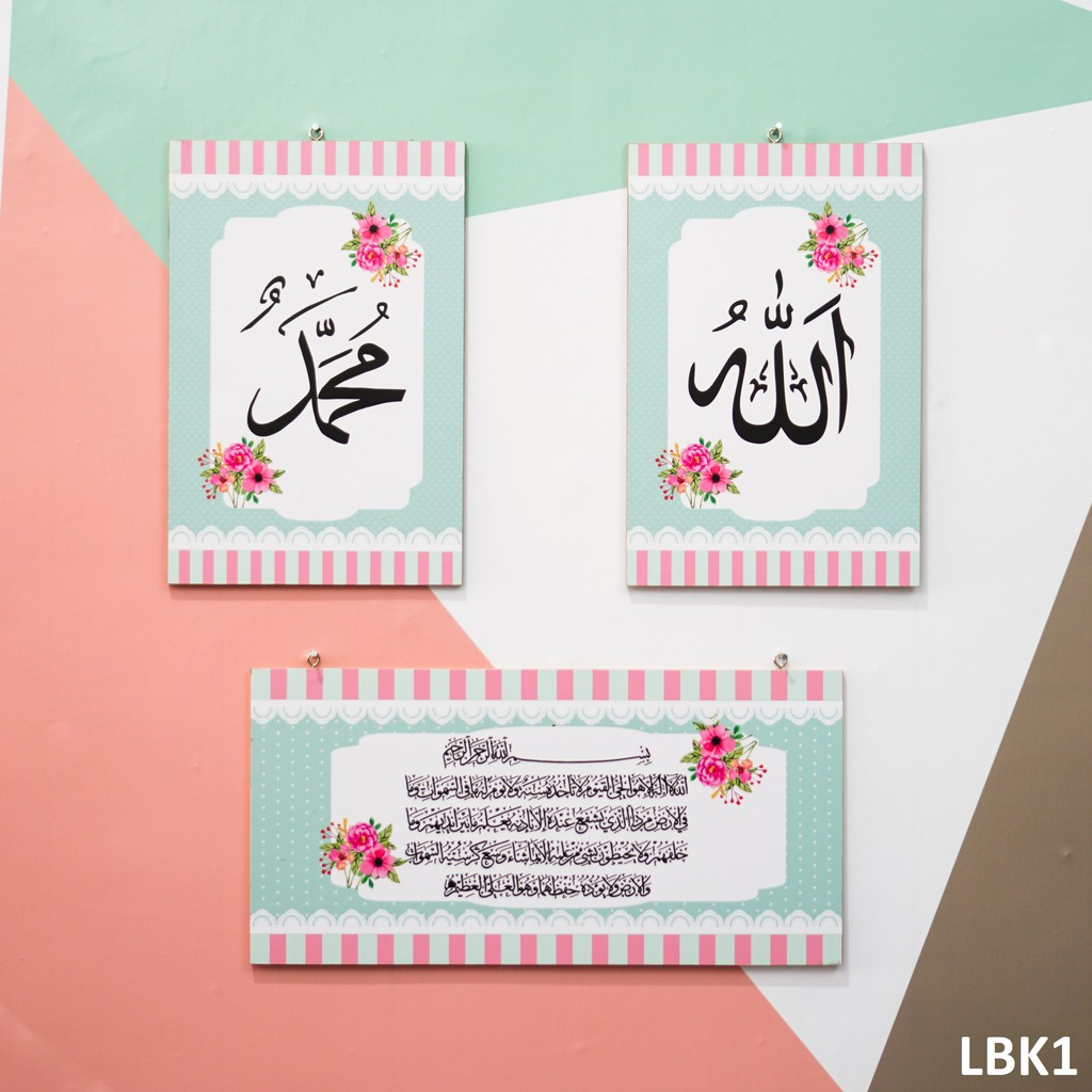 Kaligrafi Plakat Muslim 1233 Allah, Muhammad, Ayat Kursi (08017) | Shopee Indonesia