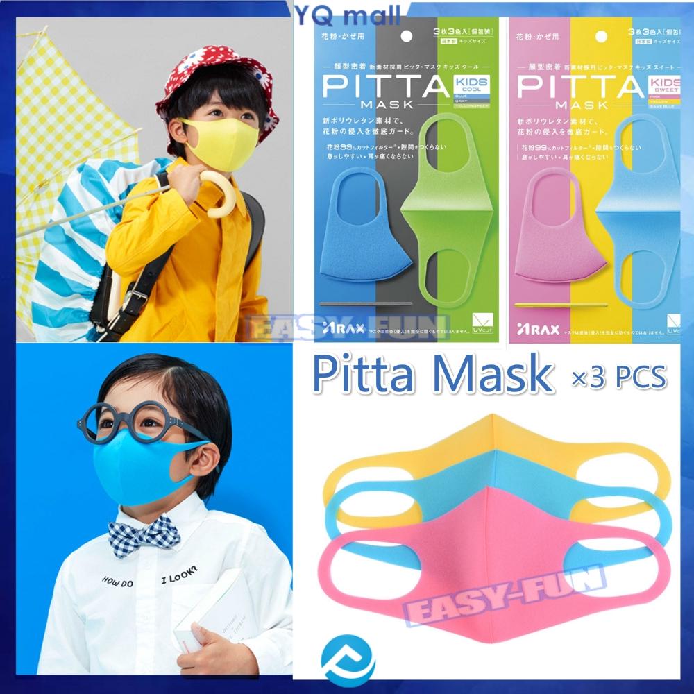 【3 PCS】Masker Anak Pitta Mask Masker Wajah Anak / Dewasa ...