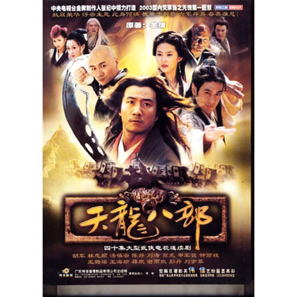 Film Serial Silat Demi Gods And Semi Devils (2003)