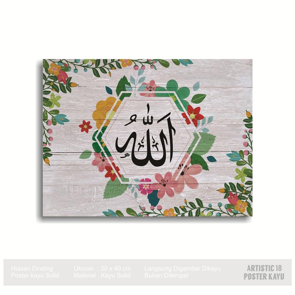 Hiasan Dinding Poster Kayu Solid Rustic Kaligrafi Allah
